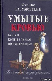 Умытые кровью. Книга II. Колыбельная по товарищам