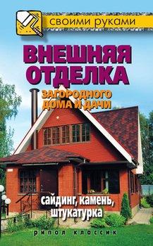 Книга Внешняя отделка загородного дома и дачи. Сайдинг, камень, штукатурка