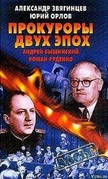 Прокуроры двух эпох. Андрей Вышинский и Роман Руденко