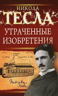 Утраченные изобретения Николы Тесла
