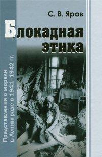 Блокадная этика. Представления о морали в Ленинграде в 1941-1942 гг.
