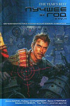 Скачиваемая русская фантастики книги