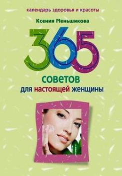 365 советов для настоящей женщины