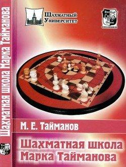 Шахматная школа Марка Тайманова