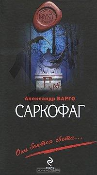 Саркофаг