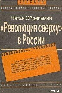Революция сверху в России