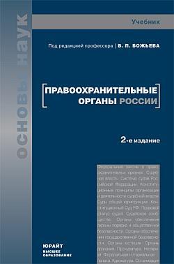 Правоохранительные органы России