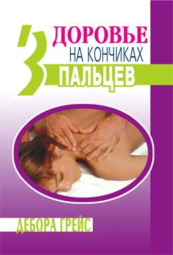 Здоровье на кончиках пальцев
