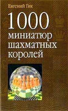 1000 миниатюр шахматных королей