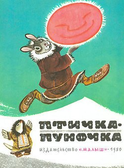 Птичка-пуночка. Чукотские и эскимосские народные сказки