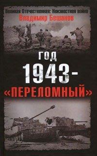 Год 1943 - «переломный»