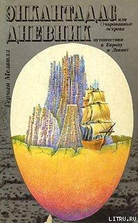 Энкантадас, или Очарованные острова