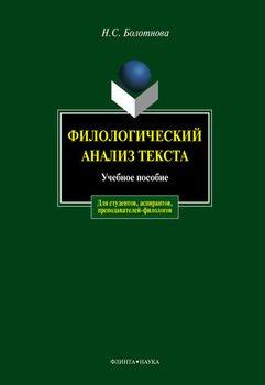 Филологический анализ текста: учебное пособие
