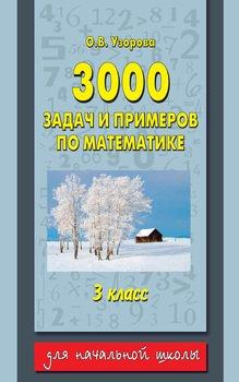 Подготовка к ОГЭ 2015 по математике ГИА 9