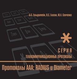 Протоколы ААА: RADIUS и Diameter