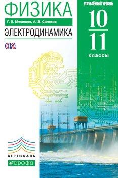 Г. Я. Мякишев, физика. Электродинамика. Углубленный уровень. 10-11.