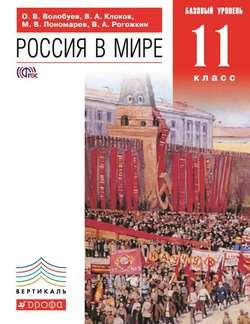Россия в мире. Базовый уровень.11 класс