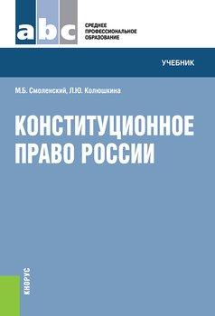 Конституционное право россии в схемах и таблицах скачать бесплатно фото 538