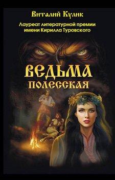 Читать онлайн салемские ведьмы