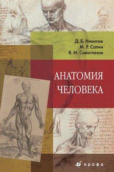 Анатомия человека. Учебник для ссузов