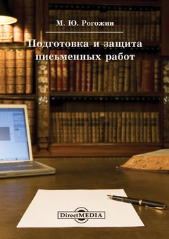 Подготовка и защита письменных работ