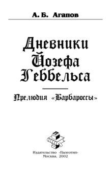 Дневники Йозефа Геббельса. Прелюдия «Барбароссы»