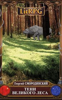 Тени Великого леса