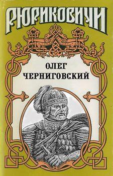 Клубок Сварога. Олег Черниговский