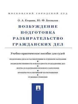 Возбуждение, подготовка, разбирательство гражданских дел. Учебник