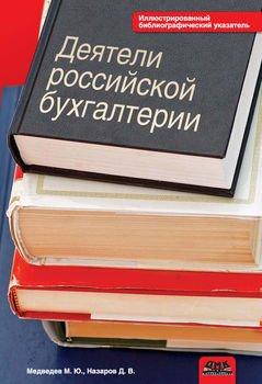 Деятели российской бухгалтерии. Именной библиографический указатель