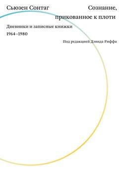 Сознание, прикованное к плоти. Дневники и записные книжки 1964–1980