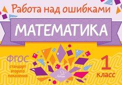 Математика. 1 класс. Работа над ошибками