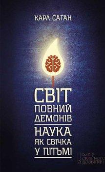 Світ, повний демонів. Наука як свічка у пітьмі