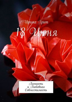 18 Июня. Личность и любовная совместимость