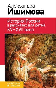 История России в рассказах для детей. XV– XVII века