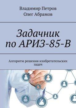 Задачник по АРИЗ-85-В. Алгоритм решения изобретательских задач