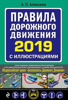 Правила дорожного движения 2019 с иллюстрациями