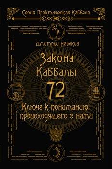 72 Закона Каббалы. 72 Ключа к пониманию происходящего с нами