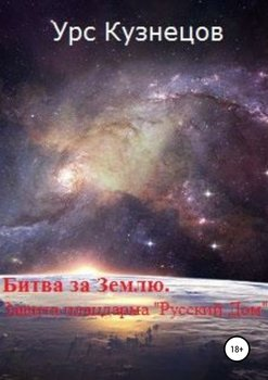 Битва за Землю. Защита плацдарма «Русский Дом»