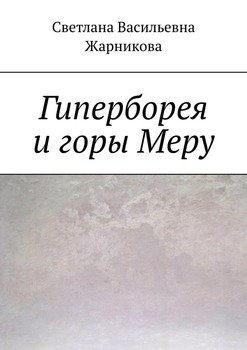 Гиперборея игорыМеру