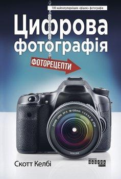 Цифрова фотографія: фоторецепти