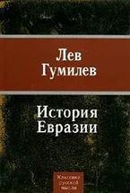 Из истории Евразии