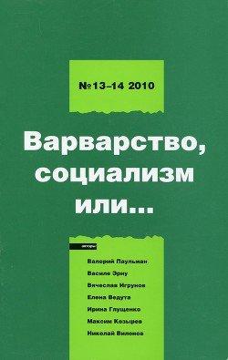 Левая политика. 2010 № 13 -14. Варварство, социализм или...