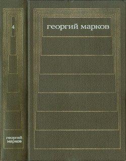 Т. 4. Сибирь. Роман