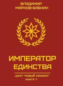 Император Единства