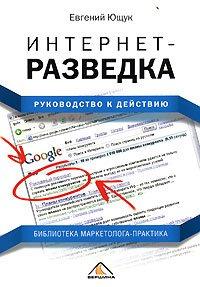 Интернет-разведка. Руководство к действию