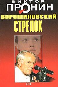 """Книга """"<b>Ворошиловский стрелок</b>"""" - <b>Пронин Виктор</b> Алексеевич ..."""