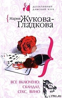 Секс с мариной читать фото 301-497
