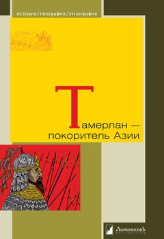 Тамерлан - покоритель Азии
