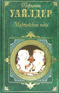 Книга осеева васек трубачев и его товарищи читать